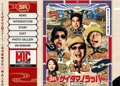 『SRサイタマノラッパー~マイクの細道~』第2話 人生のリセットの仕方がどうにも分かりません!の画像1