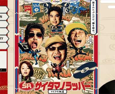 『SRサイタマノラッパー~マイクの細道~』第3話 ノスタルジーとの決別、新将軍としての旅立ち!の画像1
