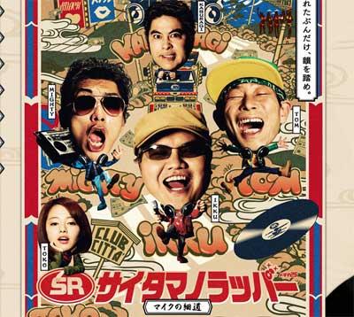 『SRサイタマノラッパー~マイクの細道~』最終話 祭りを終えたSHO-GUNG、これからどーする!?の画像1