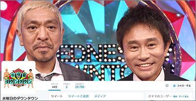suiyoubinotwitter.JPG