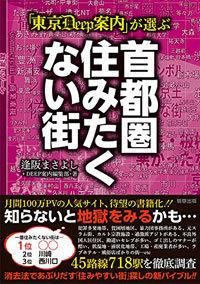 犯罪多発地帯、勘違いセレブが多い……絶対住みたくない街はどこだ!?『「東京DEEP案内」が選ぶ 首都圏住みたくない街』の画像1