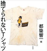 個人的な記憶が染みついた、70枚70通りのTシャツ物語『捨てられないTシャツ』の画像1
