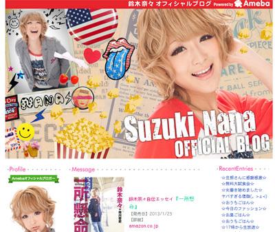 suzukinana0630s.jpg