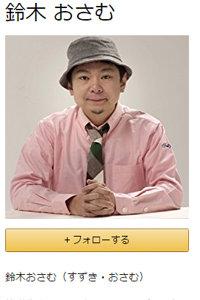 suzukiosami068.jpg