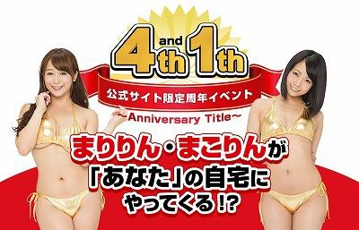 【朗報】白石茉莉奈・戸田真琴が「アナタ」の自宅にやってくる!? 夢のキャンペーン開催!!の画像3