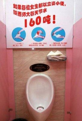備え付けの厚紙を尿道に当て……水不足の中国で「女性用立ちション便器」が普及の兆しの画像1