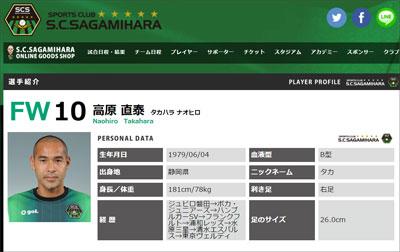 takahara1203.jpg