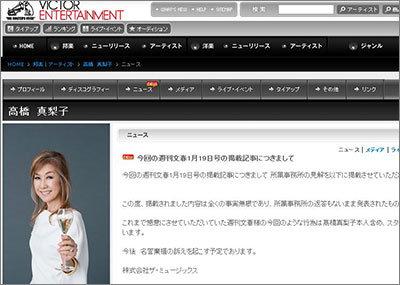 takahashimariko0112.JPG