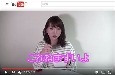 永尾まりや、高城亜樹……AKB48卒業生が続々YouTuber化!食べてみた動画で「ゲロみたい」の画像1