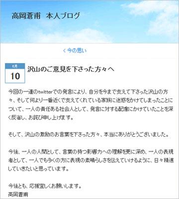 takaoka0810.jpg
