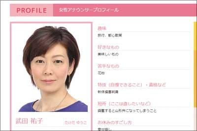 ベテランアナウンサー武田祐子の不惑退社に見るフジテレビの「泥船」ぶりの画像1