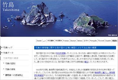 高校新教科書の【竹島は日本の領土】に韓国人が大激怒!「日本にもバカにされているのか?」の画像1