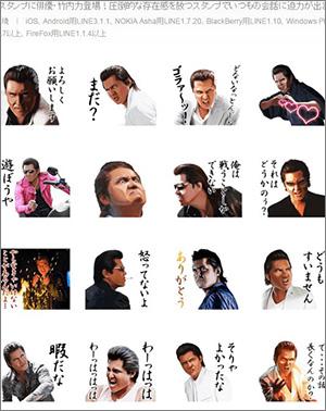 takeuchiriki0609.JPG