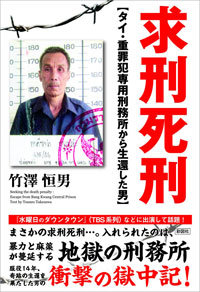14年間タイの刑務所で服役した男の獄中記『求刑死刑 タイ・重罪犯専用刑務所から生還した男』の画像1