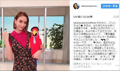 滝沢カレンが真面目に国語のお勉強! 『NHK高校講座』の絶妙すぎるキャスティングの画像1