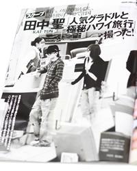 tanaka_koki_friday.jpg