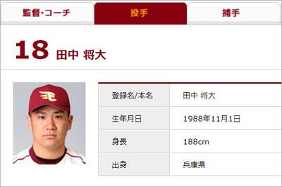 tanakama1130.jpg