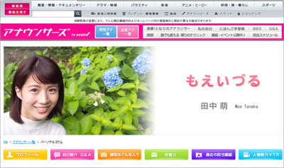 tanakamoe1209.jpg