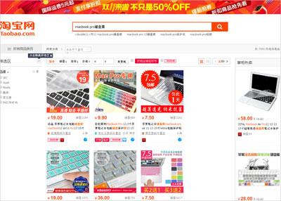 taobao1103.jpg
