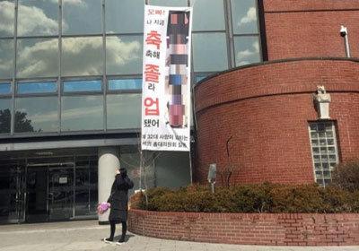 「お兄ちゃん! 私、濡れているの」韓国名門大学の卒業式でハレンチ垂れ幕の画像1