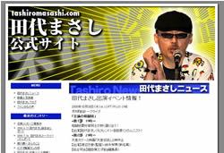 tashiromasasiweb.jpg