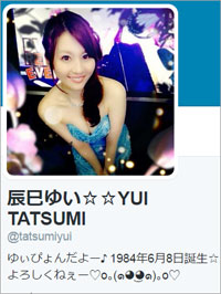 tatsumiyui.jpg