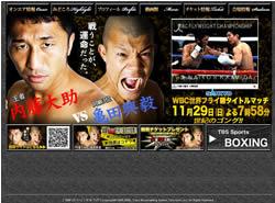 tbs_kameda_naito.jpg