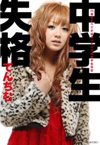 tenchimu081s1.jpg