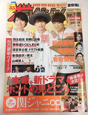 テレビ誌に異変「ジャニタレと稲垣・草なぎ・香取が表紙で共演!」ジャニーズは本当に変わったのかの画像1