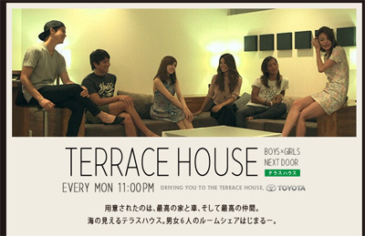 terracehouse0908s.jpg
