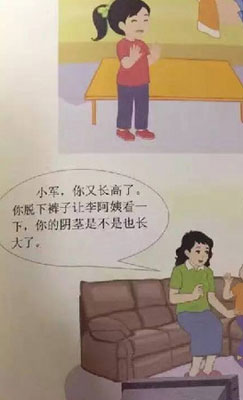 小学生向け性教育の教科書がまるでエロ本!? 保護者が激怒した、露骨すぎる中身とは……の画像2