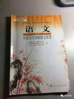 中国の国定教科書が、日本の無修正エロ動画を堂々掲載! 犯人は出版社の人間か?の画像1