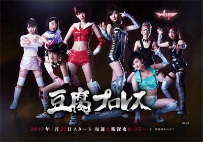 松井珠理奈「最高の気分」!? AKB48『豆腐プロレス』を覆う残念さの正体の画像1