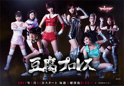 HKT48兒玉遥に恋人発覚か!? いよいよ登板するAKB48のプロレスを目撃せよ『豆腐プロレス』の画像1