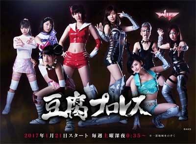 AKB48島田晴香の見る、あの超人気キャラクター!? 『豆腐プロレス』が示したアイドルドラマの価値の画像1