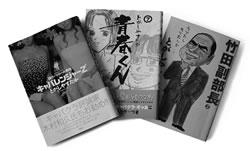 togashi_books.jpg