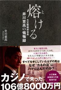 tokeru_ikawa_.jpg