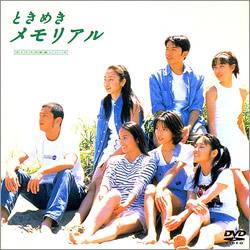 tokimemo_kajino.jpg