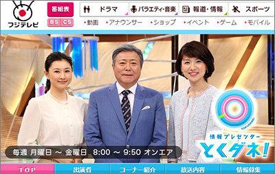 「またかよ」フジ『とくダネ!』が誤報を謝罪、菊川怜の後任アナ発表も「スタッフ変えろ」の声の画像1