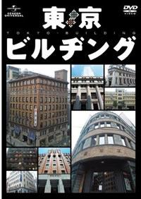 tokyo_building.jpg