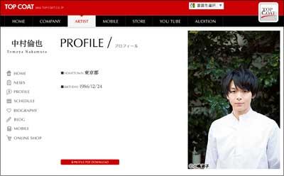 ポスト成宮寛貴に急浮上! 後輩・菅田将暉も慕う中村倫也の「性格のよさ」の画像1