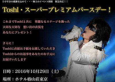 X JAPAN・ToshIが困窮で超必死!? チケット10万円超私物バラ撒きディナーショーに漂う違和感の画像1