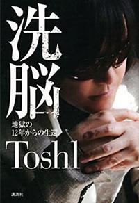 toshi1128.JPG