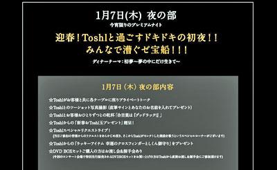 toshi2.jpg