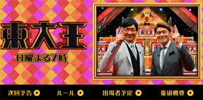 やっぱりコケた! TBS『クイズ☆スター名鑑』の後番組『東大王』も短命濃厚!?の画像1