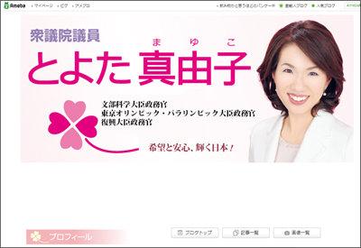 「このハゲーーー!」豊田真由子衆院議員、女子大生時代『上岡龍太郎の男と女ホントのところ』でジュリアナダンスの過去の画像1
