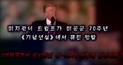 「キ●ガ●」トランプ VS 「マッドマン」金正恩 放送禁止用語連発の舌戦に昭和の香り?の画像1