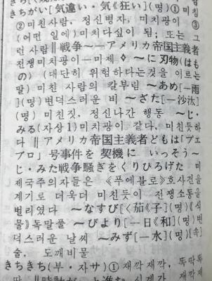 「キ●ガ●」トランプ VS 「マッドマン」金正恩 放送禁止用語連発の舌戦に昭和の香り?の画像2