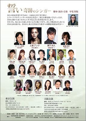 tsuchiyabutai1211waku.jpg