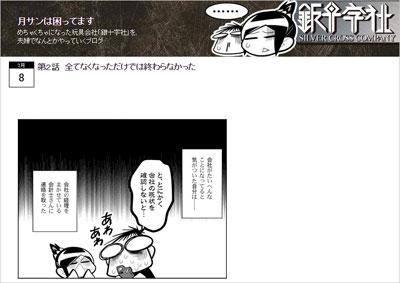 tsukisan.jpg